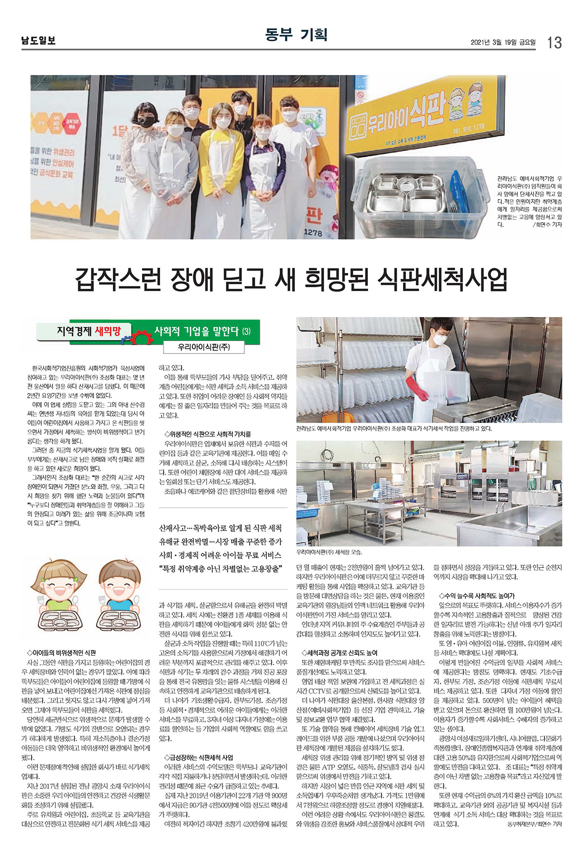 한국사회적기업진흥원의 사회적기업가 육성사업에 참여하고 있는 우리아이식판(주) 보도자료 스크랩